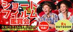 【横浜市内その他のプチ街コン】R`S kichen主催 2017年4月30日