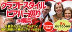 【横浜市内その他のプチ街コン】R`S kichen主催 2017年4月29日