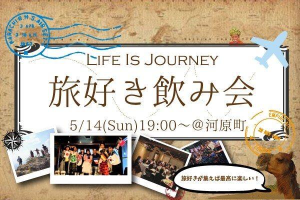 【河原町のプチ街コン】株式会社SSB主催 2017年5月14日