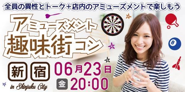 【新宿のプチ街コン】パーティーズブック主催 2017年6月23日