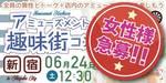 【新宿のプチ街コン】パーティーズブック主催 2017年6月24日