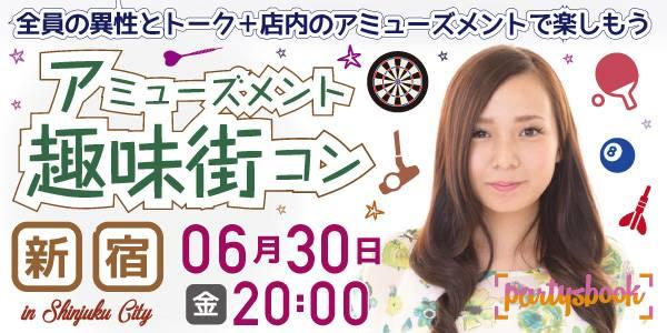 【新宿のプチ街コン】パーティーズブック主催 2017年6月30日