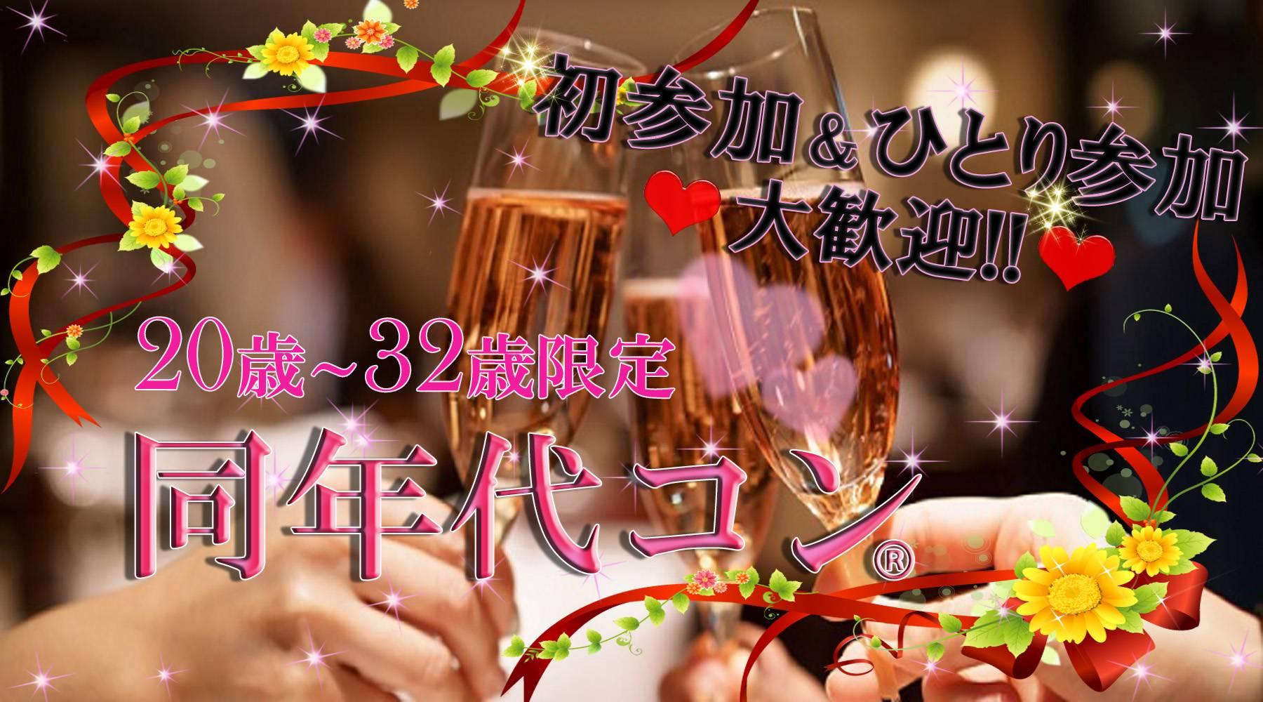 6/2同世代★20-32歳限定!プチ街コン(R)in富山
