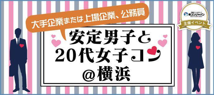 【横浜駅周辺のプチ街コン】街コンジャパン主催 2017年5月28日