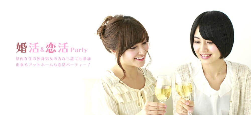 【津の恋活パーティー】FAMIE主催 2017年4月30日