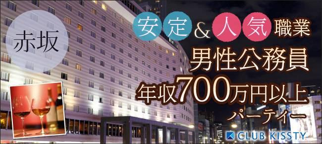 6/3(土)赤坂 安定&人気職業 男性公務員・年収700万円以上婚活パーティー