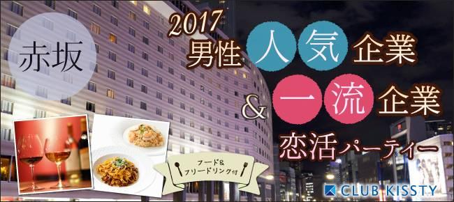 6/3(土)赤坂 男性人気企業・一流企業 恋活パーティー!ホテル特製フード