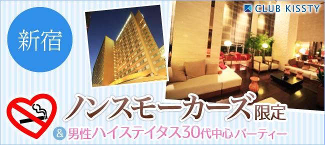 6/17(土)新宿 ノンスモーカーズ限定&男性ハイステイタス30代中心婚活パーティー