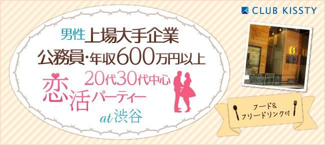 6/24(土)青山 男性上場大手企業・公務員・年収600万以上20代30代中心恋活パーティー!カフェ提供フード