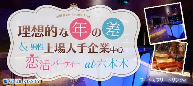 【六本木の恋活パーティー】クラブキスティ―主催 2017年6月24日
