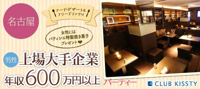 6/3(土)名古屋 男性上場大手企業・年収600万円以上婚活パーティー 特製フード&フリードリンク