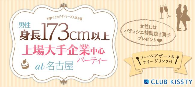 6/3(土)名古屋 男性身長173cm以上&上場大手企業中心 恋活パーティー 特製フード&フリードリンク