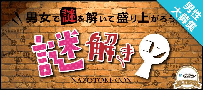 【青山の恋活パーティー】街コンジャパン主催 2017年5月26日