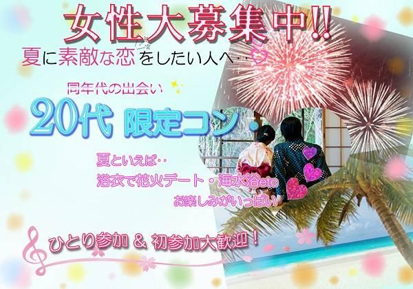 【富山のプチ街コン】イベントシェア株式会社主催 2017年6月30日