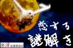 【日立のプチ街コン】恋活応援委員会主催 2017年6月4日