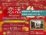 【別府のプチ街コン】株式会社ネクストステージ主催 2017年4月30日