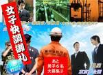 【銀座のプチ街コン】東京夢企画主催 2017年6月30日