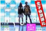【渋谷の恋活パーティー】東京夢企画主催 2017年6月24日