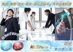 【銀座の婚活パーティー・お見合いパーティー】東京夢企画主催 2017年6月24日