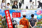 【銀座の婚活パーティー・お見合いパーティー】東京夢企画主催 2017年6月25日