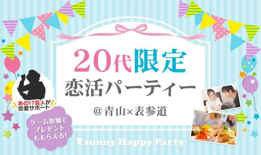 6月6日(火)《80名規模》20代限定💘表参飲み放題&本格イタリアン&パンケーキ付き💘sunny Happy Party💘【1名参加大歓迎♪】【MCはお笑い芸人💘】