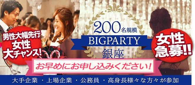 【銀座の恋活パーティー】Luxury Party主催 2017年6月30日
