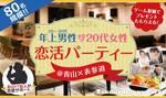 【表参道の恋活パーティー】sunny株式会社主催 2017年6月24日