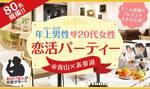 【表参道の恋活パーティー】sunny株式会社主催 2017年6月27日