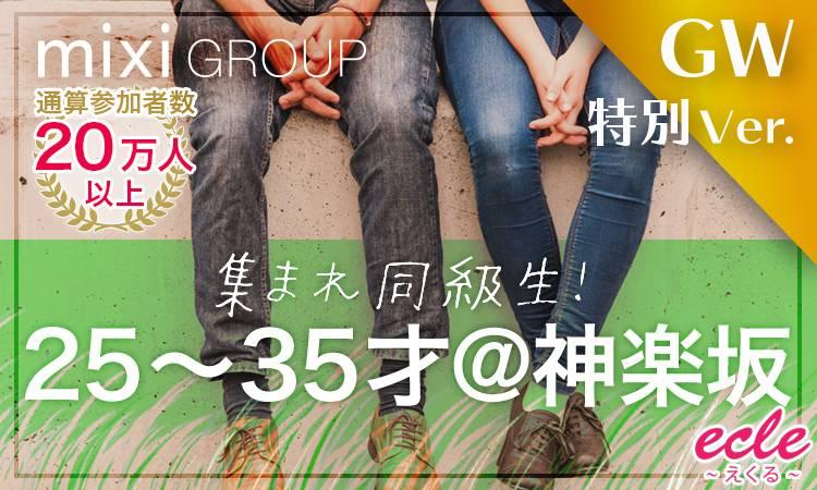 【神楽坂の街コン】えくる主催 2017年5月6日