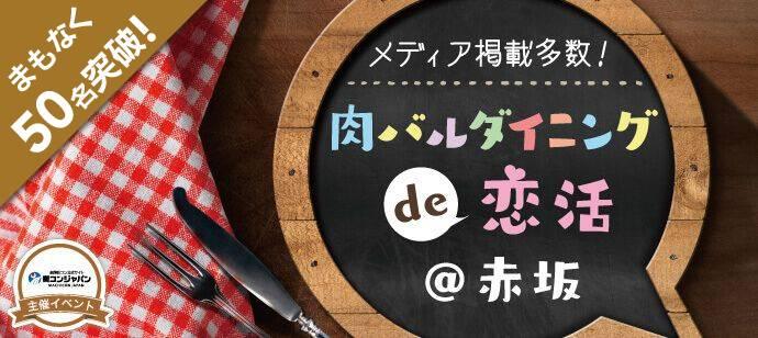 【赤坂の恋活パーティー】街コンジャパン主催 2017年5月28日