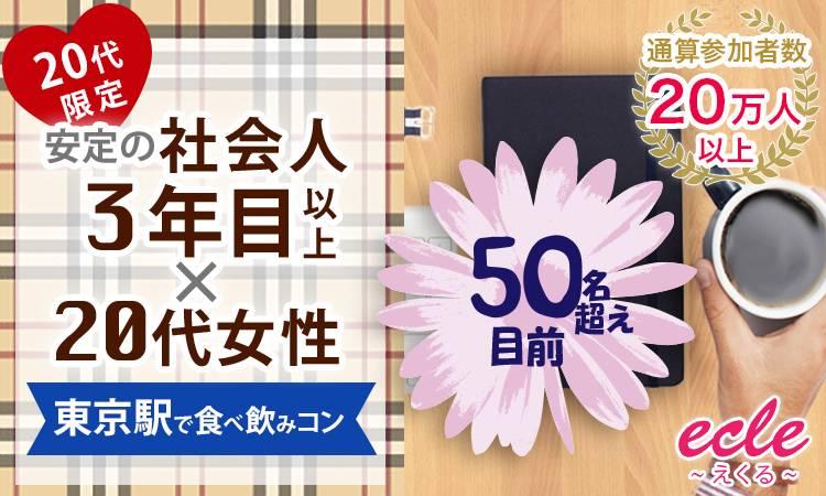 【東京都その他の街コン】えくる主催 2017年5月20日