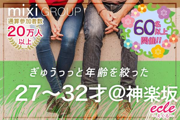 【神楽坂の街コン】えくる主催 2017年5月20日