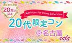 【名古屋市内その他の街コン】えくる主催 2017年5月14日