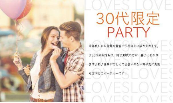 【上野の婚活パーティー・お見合いパーティー】エグジット株式会社主催 2017年4月29日