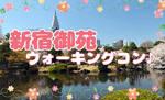 【新宿のプチ街コン】株式会社ハートカフェ主催 2017年4月29日