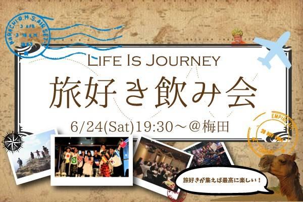 【梅田のプチ街コン】株式会社SSB主催 2017年6月24日