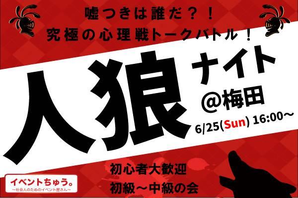 【梅田のプチ街コン】株式会社SSB主催 2017年6月25日