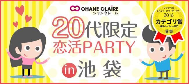 【池袋の恋活パーティー】シャンクレール主催 2017年6月20日
