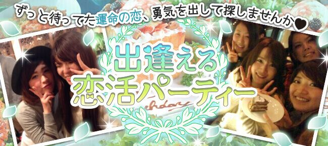 【新宿の恋活パーティー】街コンの王様主催 2017年6月24日