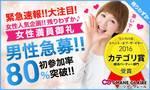 【有楽町の恋活パーティー】シャンクレール主催 2017年6月28日