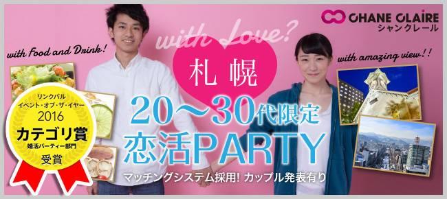 【札幌市内その他の恋活パーティー】シャンクレール主催 2017年6月4日
