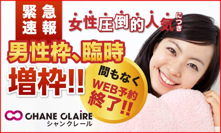 【新宿の婚活パーティー・お見合いパーティー】シャンクレール主催 2017年6月26日