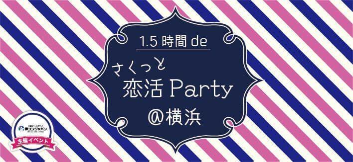【関内・桜木町・みなとみらいの恋活パーティー】街コンジャパン主催 2017年5月4日