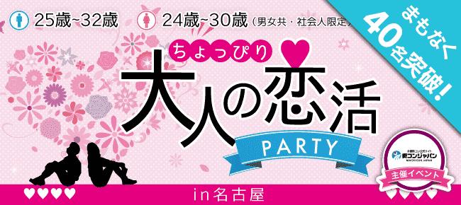【名駅の恋活パーティー】街コンジャパン主催 2017年6月24日