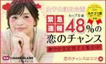【浜松の恋活パーティー】シャンクレール主催 2017年6月25日