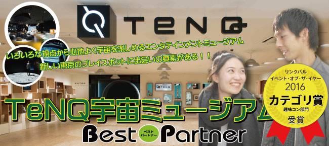 【東京】6/3(土)TeNQ宇宙ミュージアムコン@趣味コン/趣味活 今話題のスポットdeグループデート