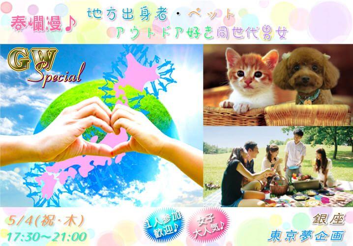 【パンケーキ・焼きそばcooking付き♪】  @5/4(祝・木)【銀座1】 GW、充実EVENT♪ 「(ネコ 犬)ペット好き・地方出身・アウトドア派:同世代男女」  1人参加が当たり前♪