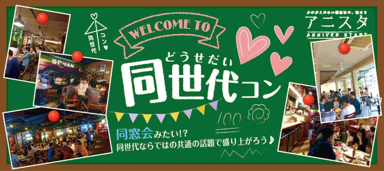 【郡山の恋活パーティー】T's agency主催 2017年5月6日