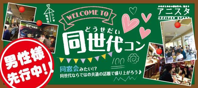 【郡山の恋活パーティー】T's agency主催 2017年5月27日