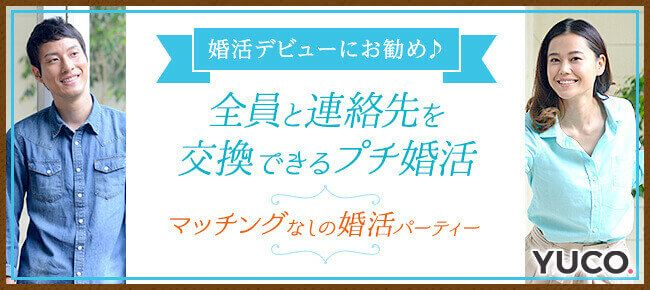 6/4 婚活デビューにお勧め♪全員と連絡先を交換できるプチ婚活☆~マッチングなしの婚活パーティー~@日本橋